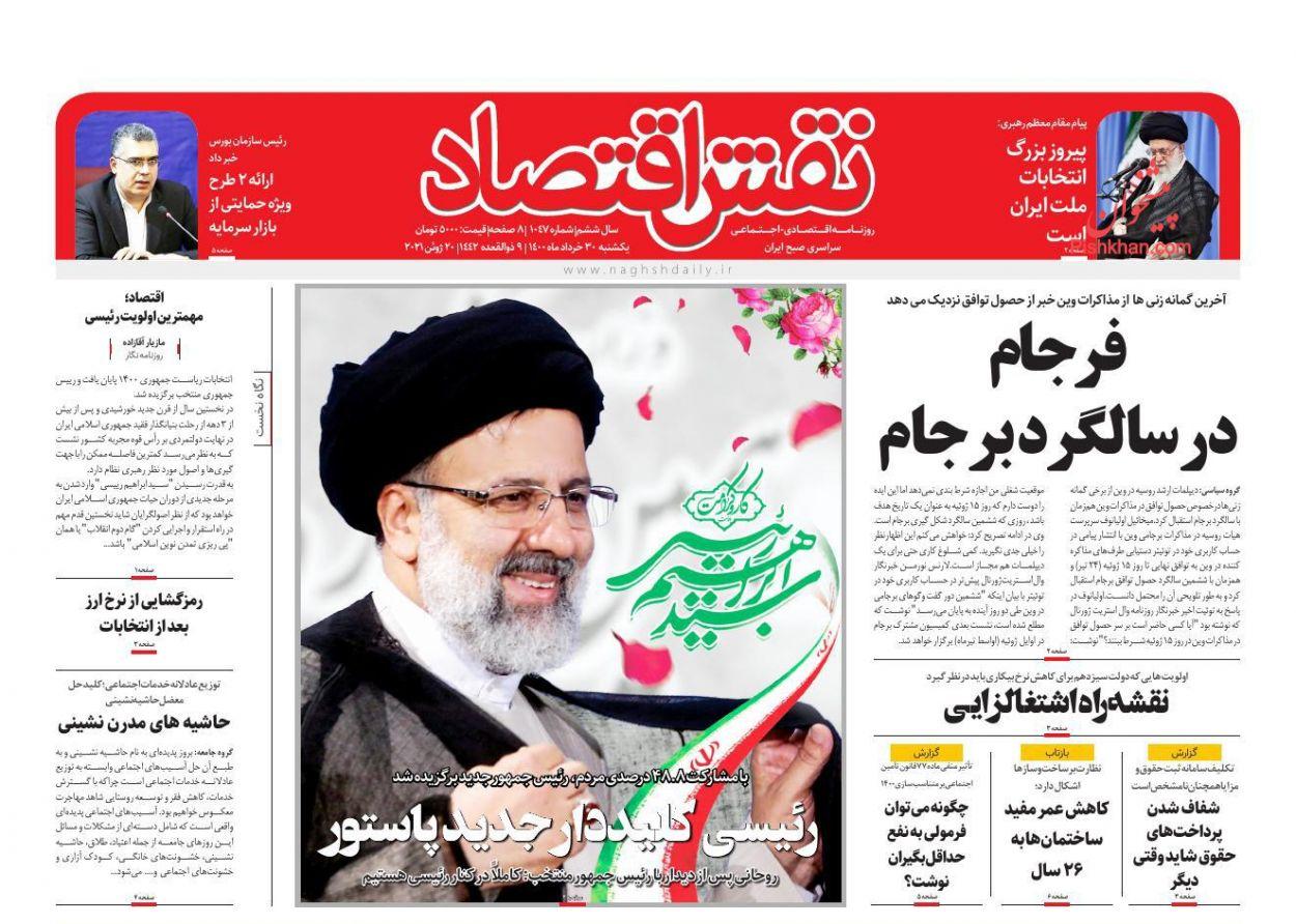 عناوین اخبار روزنامه نقش اقتصاد در روز یکشنبه ۳۰ خرداد