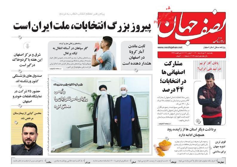 عناوین اخبار روزنامه نصف جهان در روز یکشنبه ۳۰ خرداد