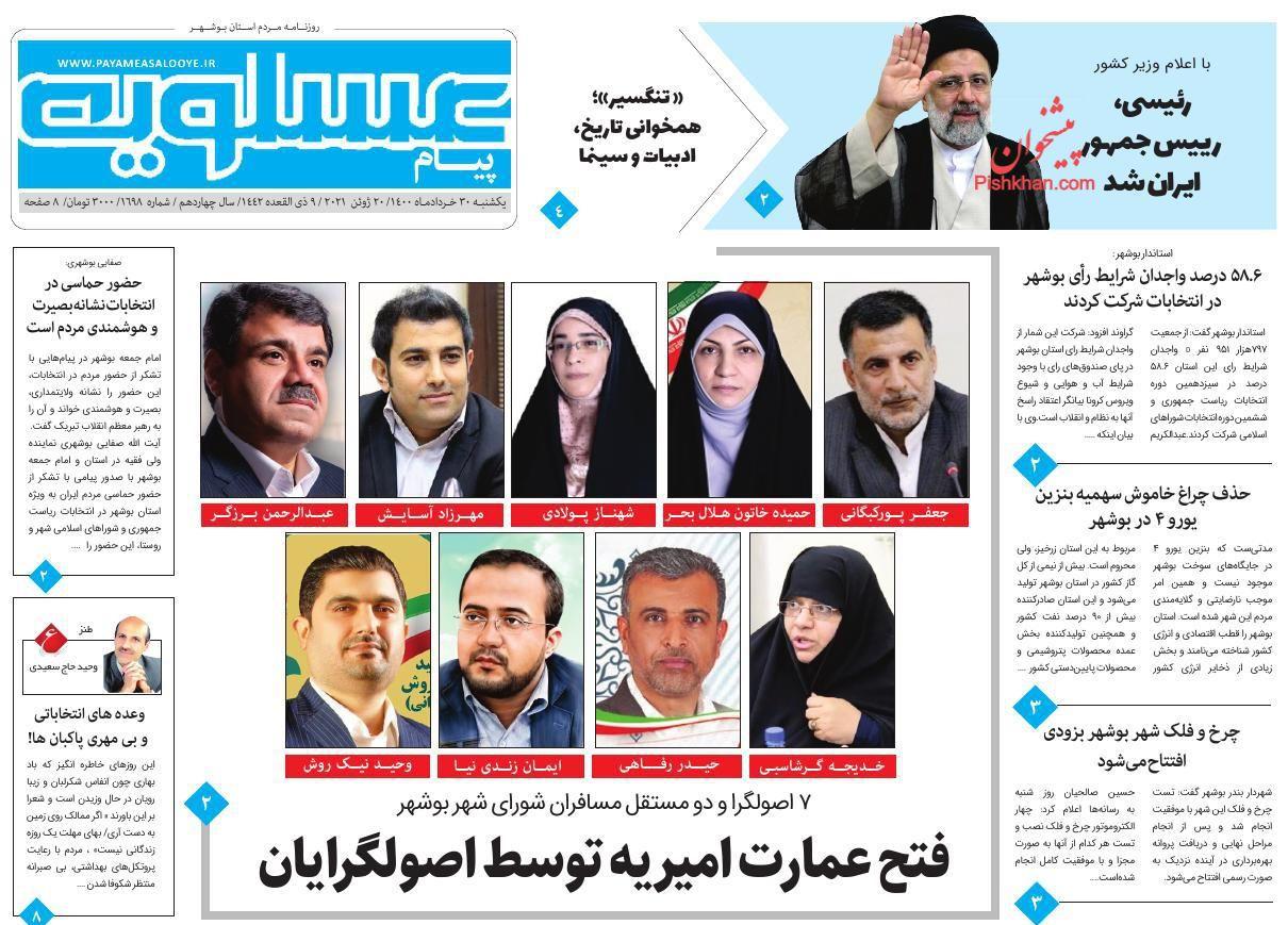 عناوین اخبار روزنامه پیام عسلویه در روز یکشنبه ۳۰ خرداد
