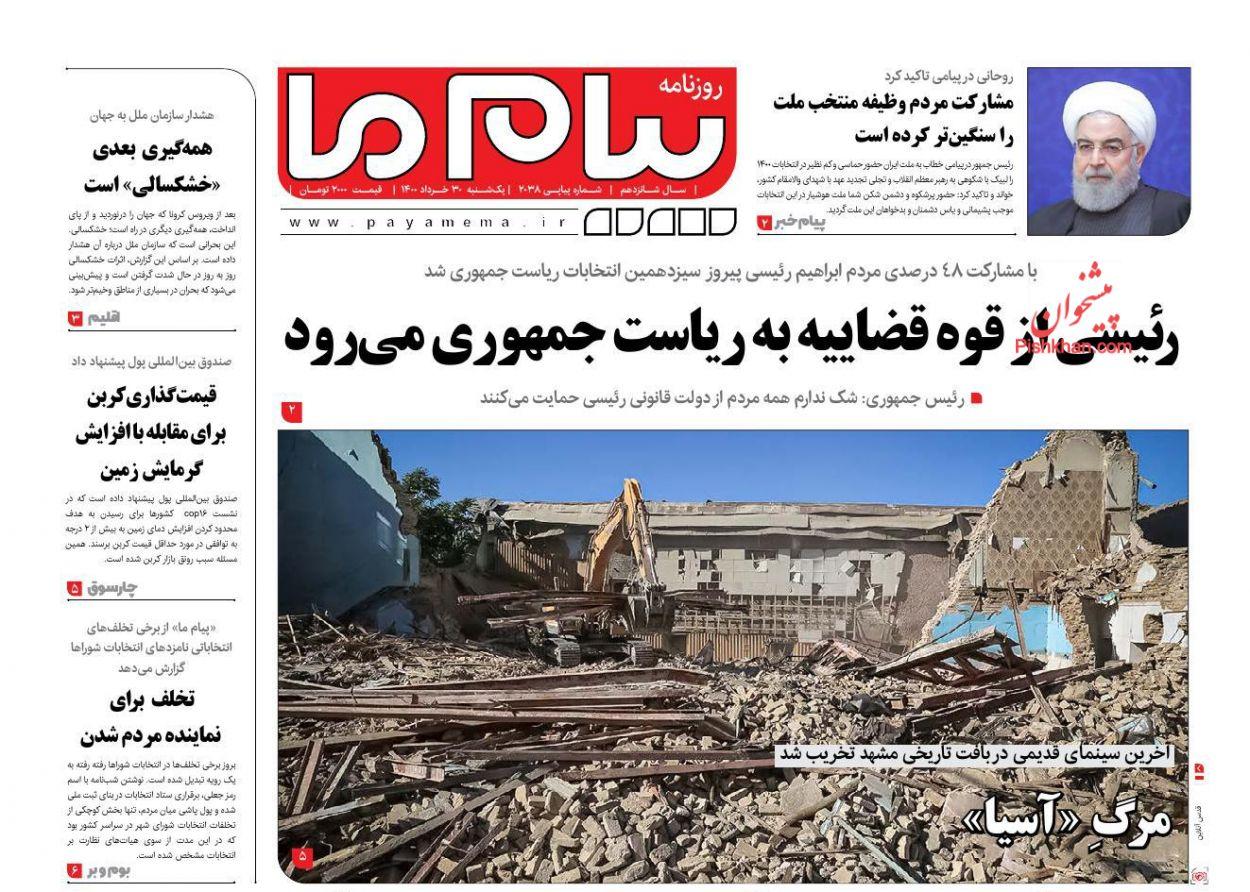 عناوین اخبار روزنامه پیام ما در روز یکشنبه ۳۰ خرداد