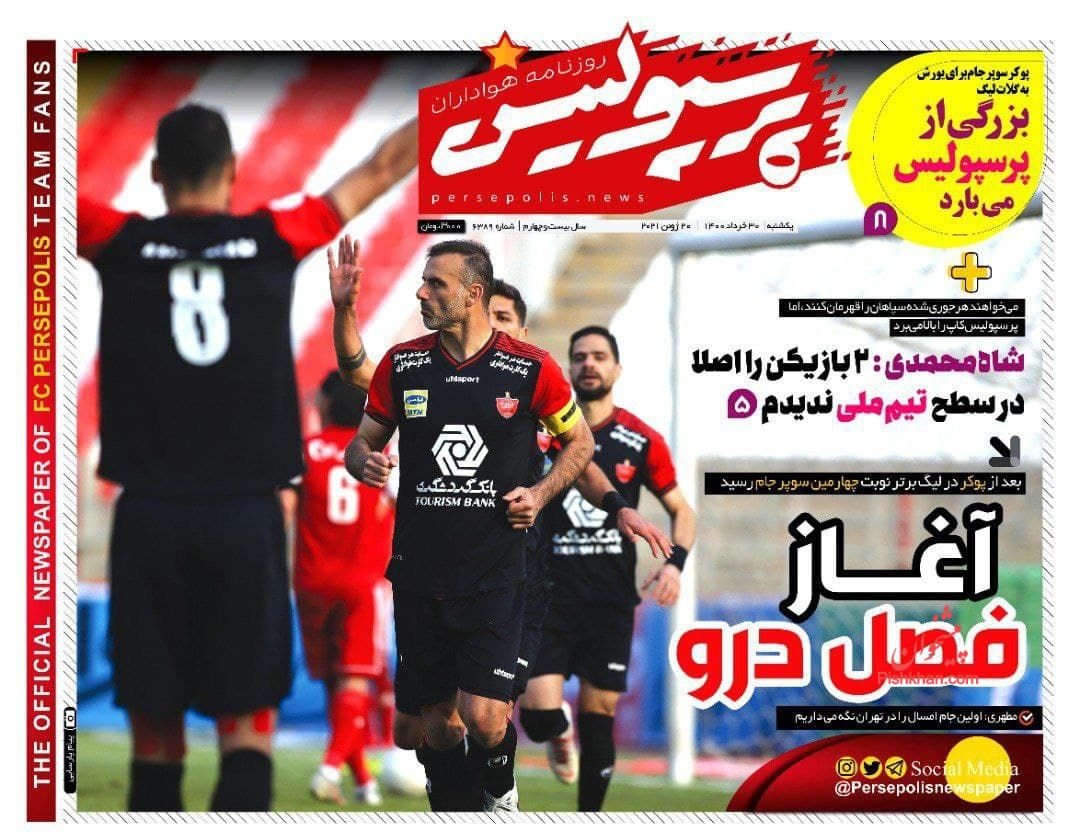 عناوین اخبار روزنامه پرسپولیس در روز یکشنبه ۳۰ خرداد