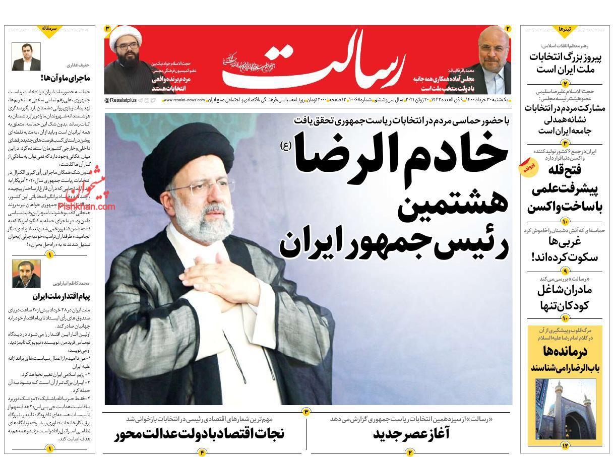 عناوین اخبار روزنامه رسالت در روز یکشنبه ۳۰ خرداد