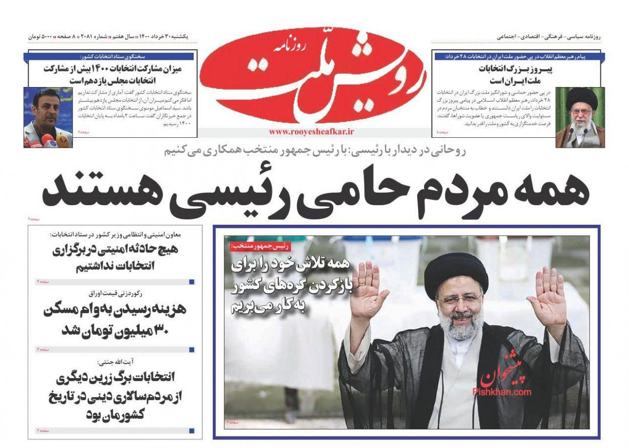 عناوین اخبار روزنامه رویش ملت در روز یکشنبه ۳۰ خرداد