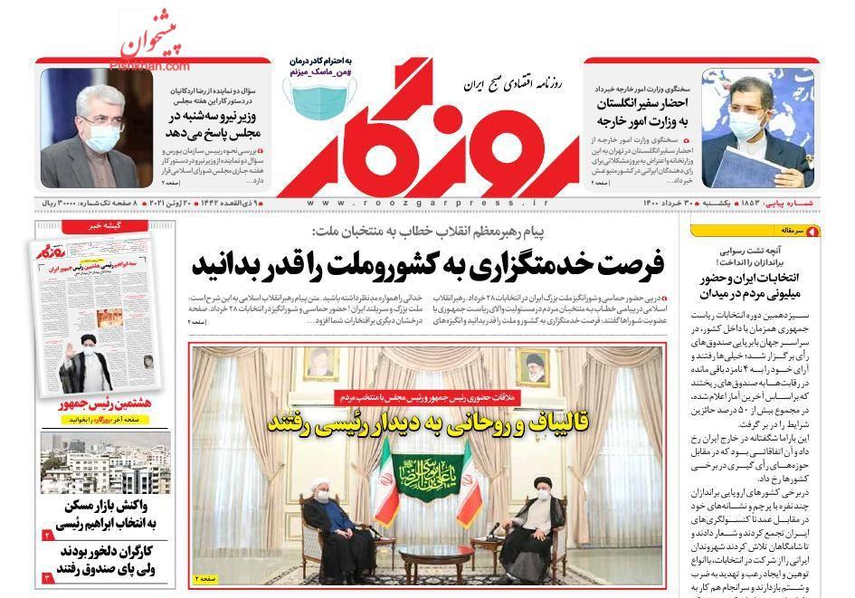 عناوین اخبار روزنامه روزگار در روز یکشنبه ۳۰ خرداد