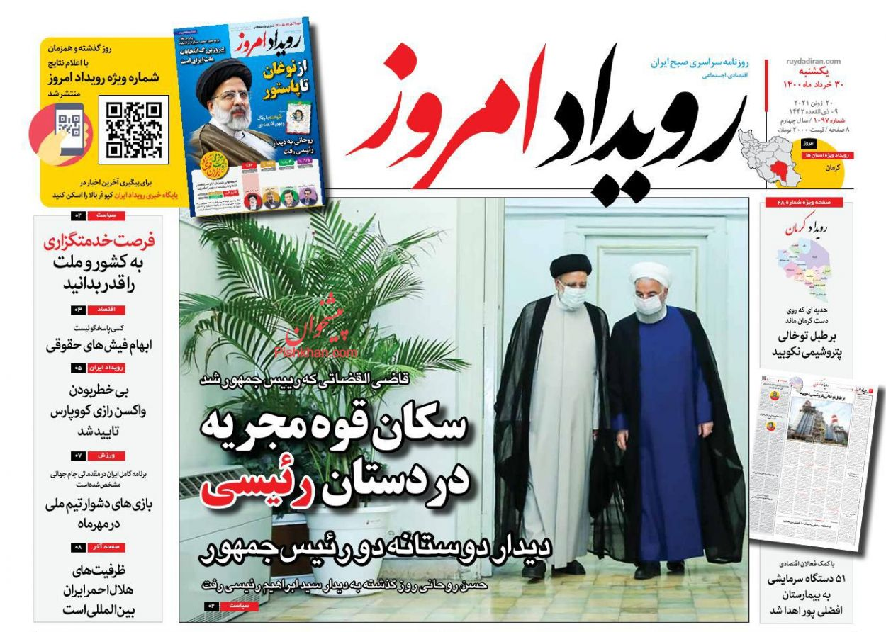 عناوین اخبار روزنامه رویداد امروز در روز یکشنبه ۳۰ خرداد