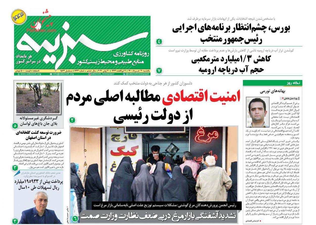 عناوین اخبار روزنامه سبزینه در روز یکشنبه ۳۰ خرداد