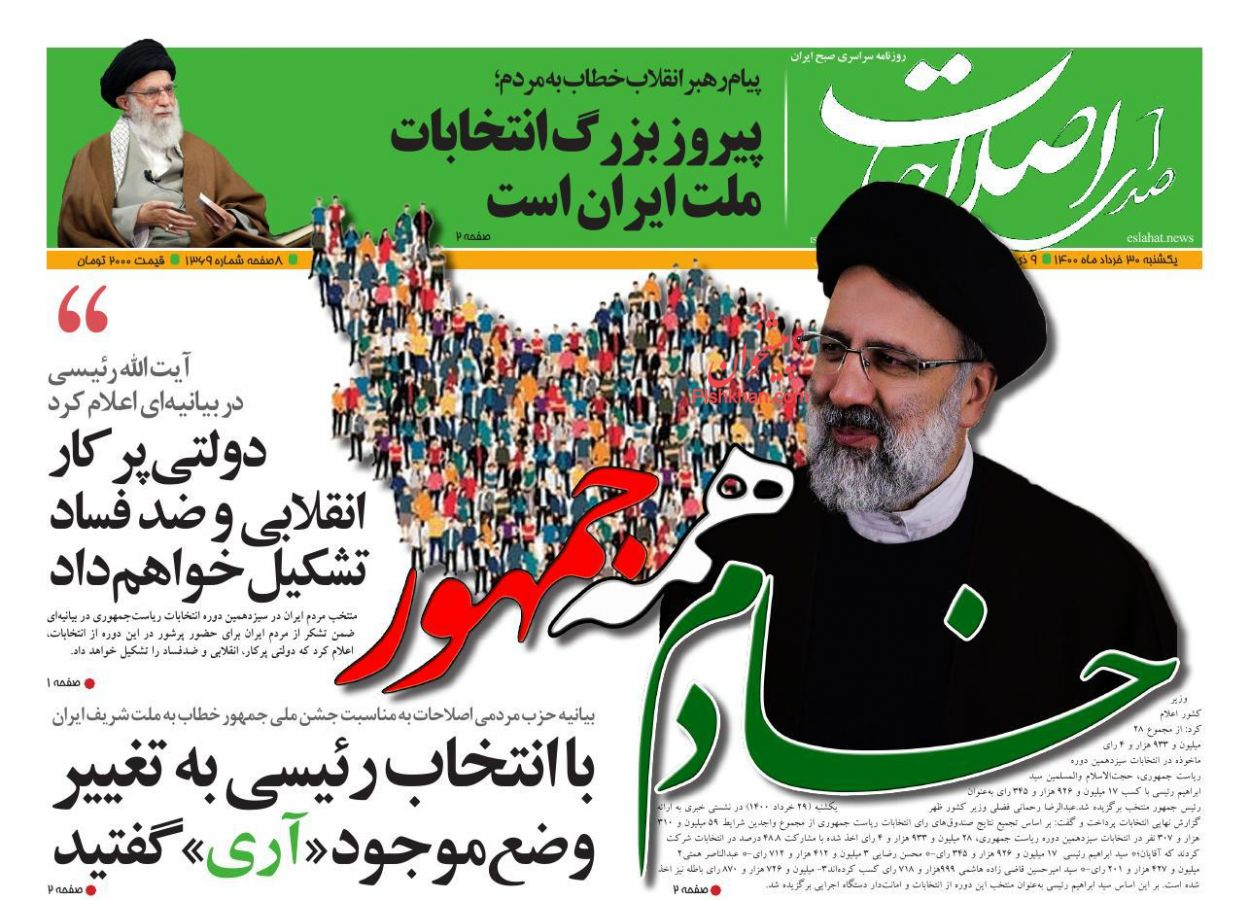 عناوین اخبار روزنامه صدای اصلاحات در روز یکشنبه ۳۰ خرداد