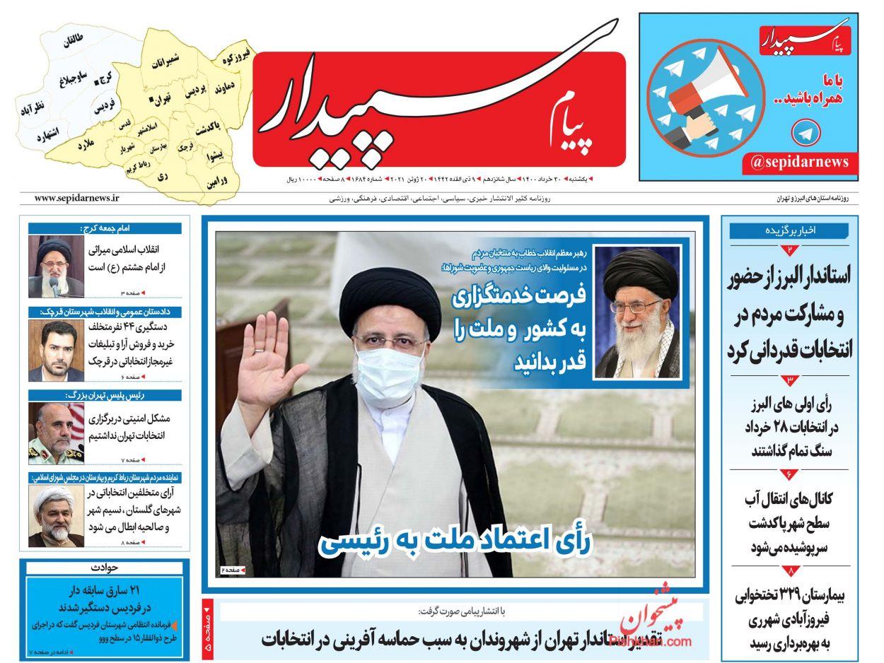 عناوین اخبار روزنامه پیام سپیدار در روز یکشنبه ۳۰ خرداد