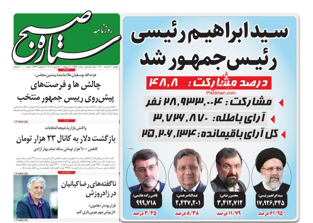 عناوین اخبار روزنامه ستاره صبح در روز یکشنبه ۳۰ خرداد