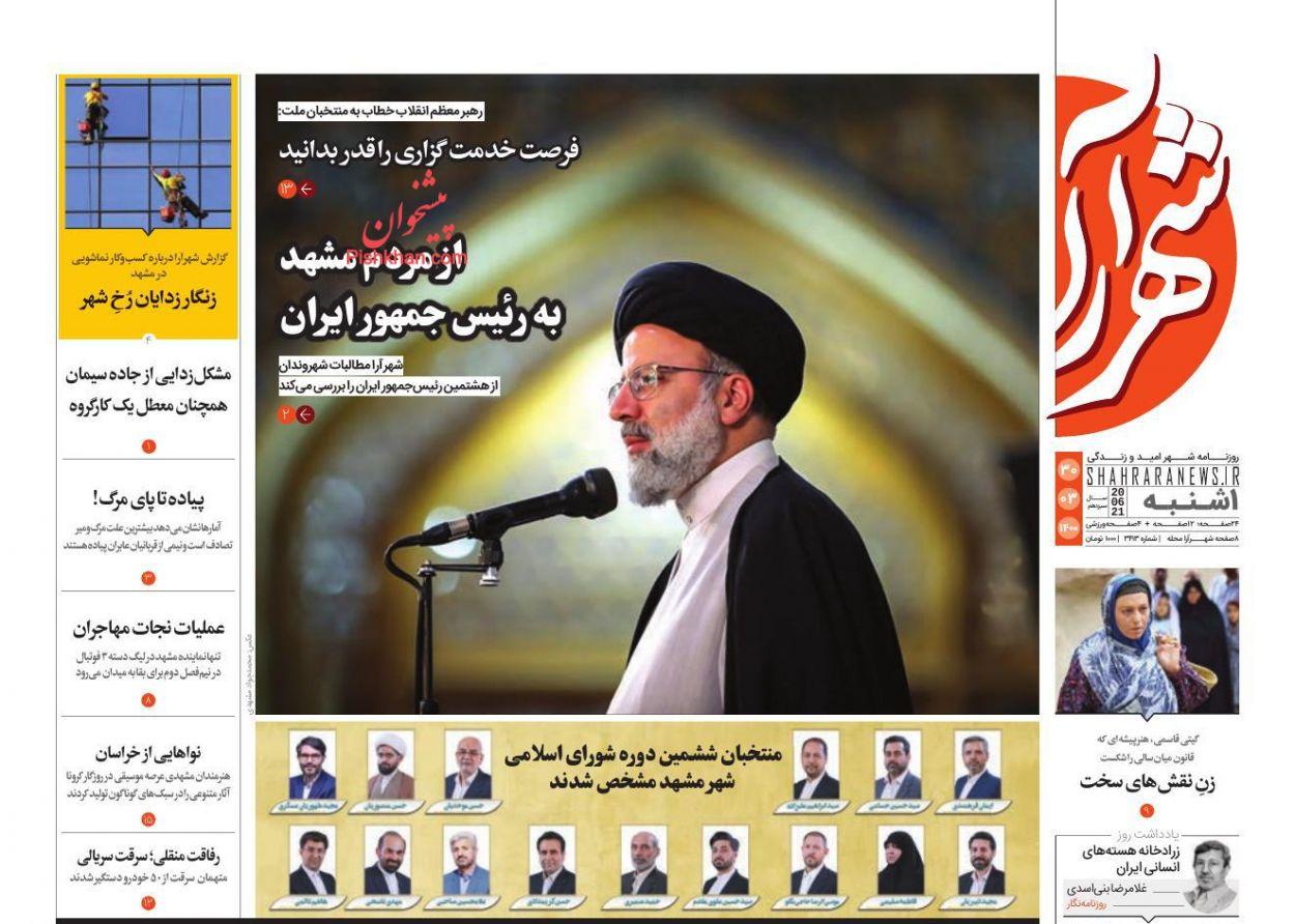 عناوین اخبار روزنامه شهرآرا در روز یکشنبه ۳۰ خرداد