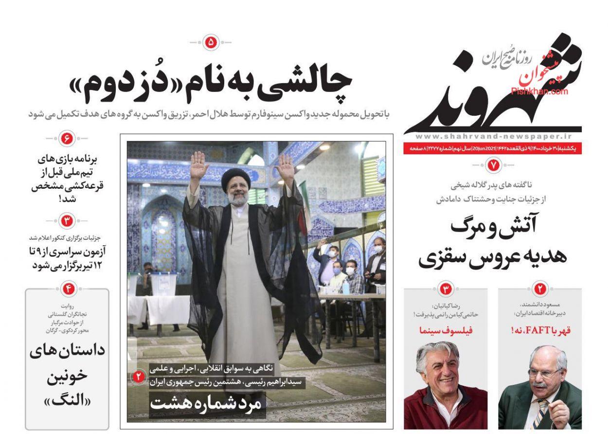 عناوین اخبار روزنامه شهروند در روز یکشنبه ۳۰ خرداد