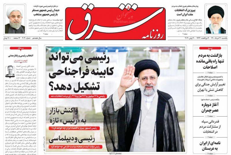 عناوین اخبار روزنامه شرق در روز یکشنبه ۳۰ خرداد