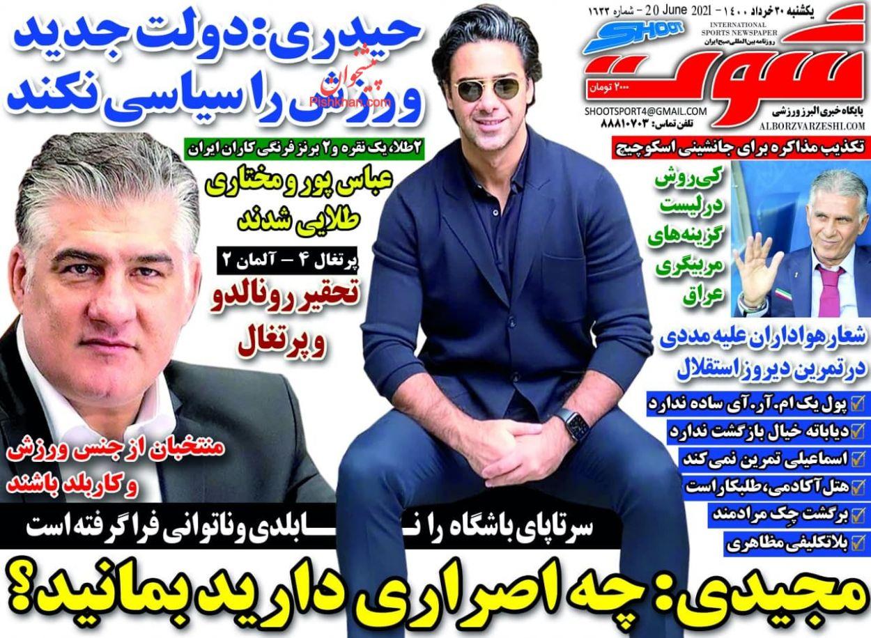 عناوین اخبار روزنامه شوت در روز یکشنبه ۳۰ خرداد