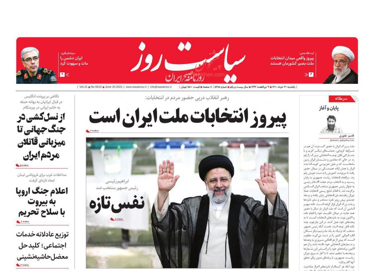 عناوین اخبار روزنامه سیاست روز در روز یکشنبه ۳۰ خرداد