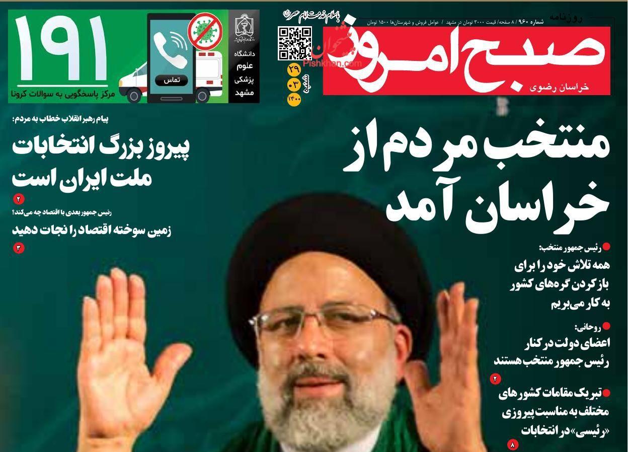 عناوین اخبار روزنامه صبح امروز در روز یکشنبه ۳۰ خرداد