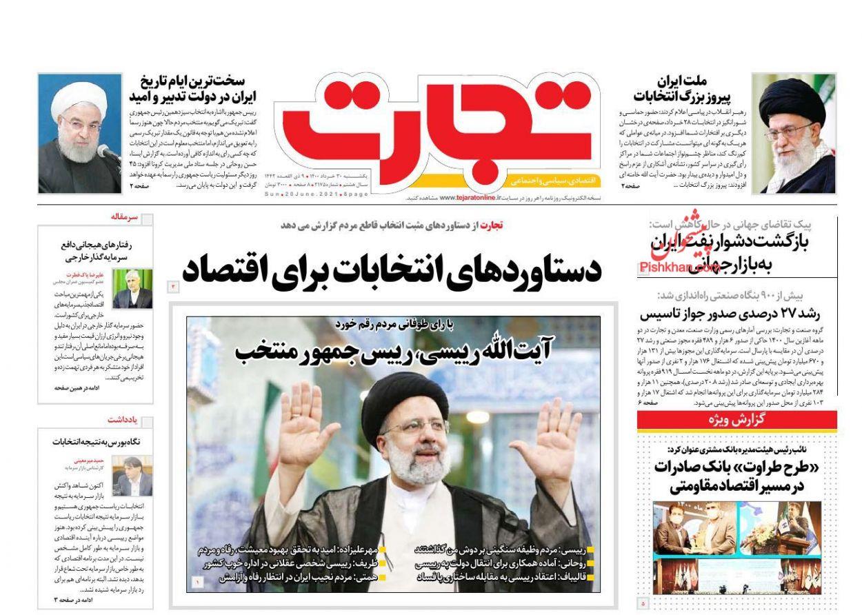 عناوین اخبار روزنامه تجارت در روز یکشنبه ۳۰ خرداد