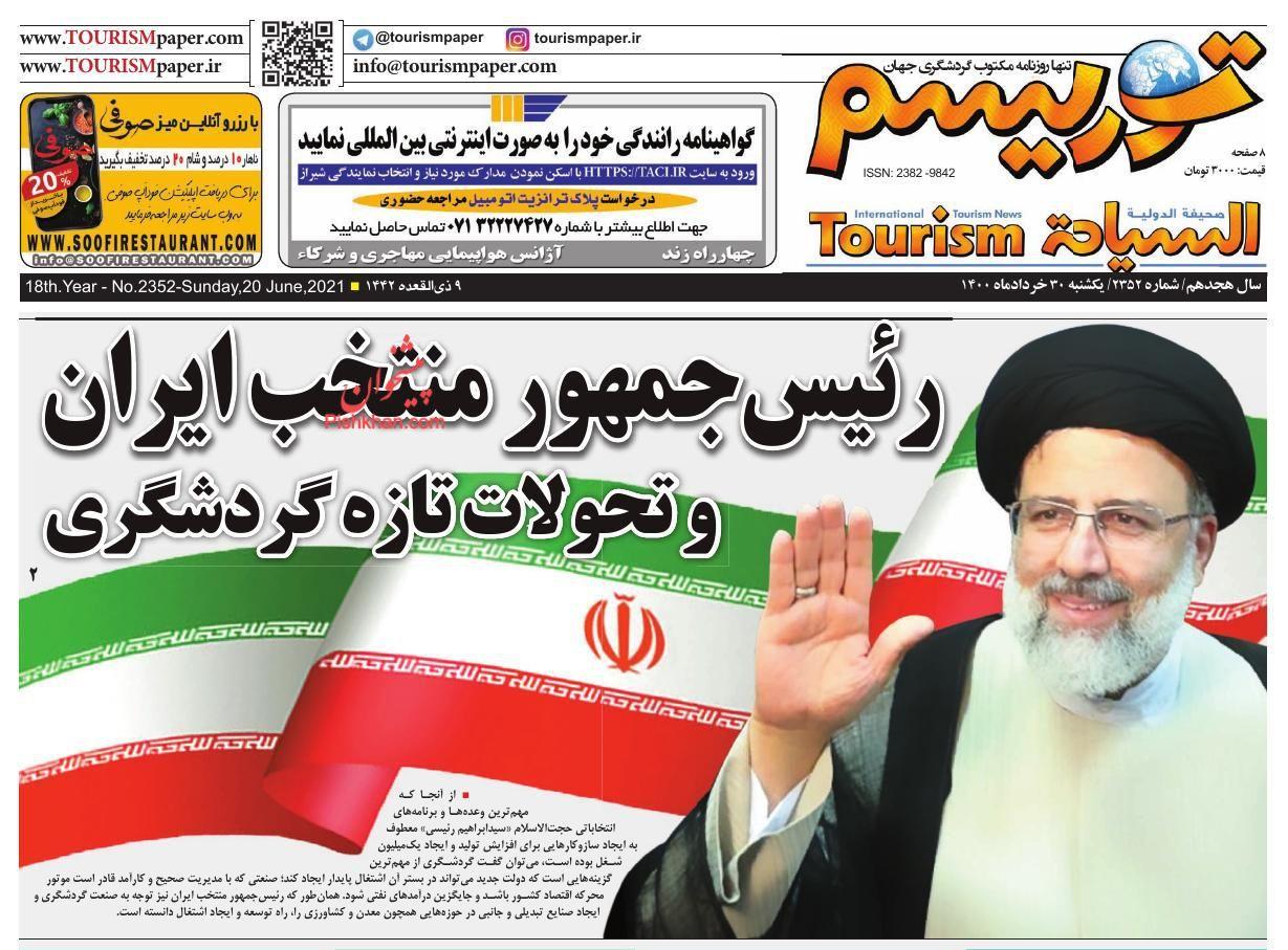 عناوین اخبار روزنامه توریسم در روز یکشنبه ۳۰ خرداد