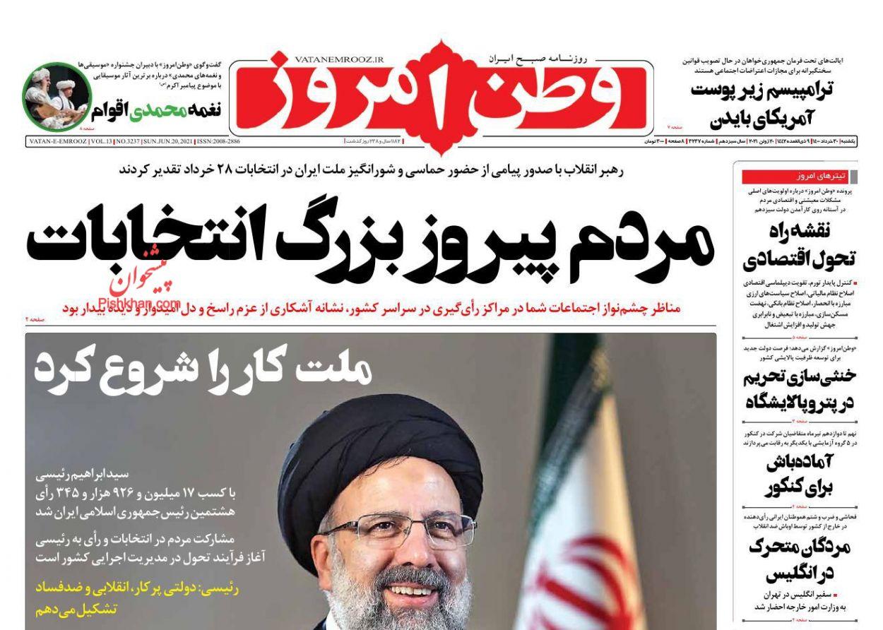 عناوین اخبار روزنامه وطن امروز در روز یکشنبه ۳۰ خرداد