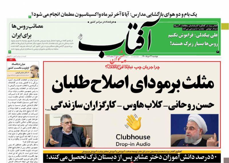 عناوین اخبار روزنامه آفتاب یزد در روز دوشنبه ۳۱ خرداد