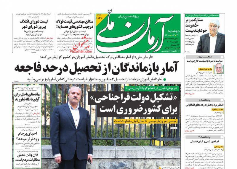 عناوین اخبار روزنامه آرمان ملی در روز دوشنبه ۳۱ خرداد