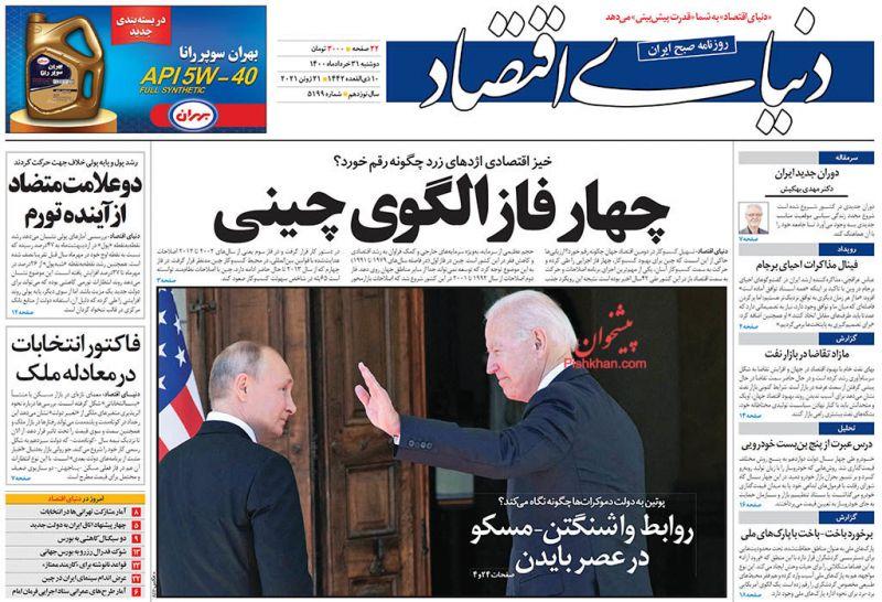 عناوین اخبار روزنامه دنیای اقتصاد در روز دوشنبه ۳۱ خرداد