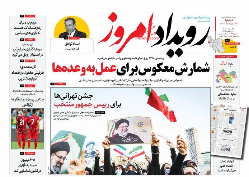 روزنامه رویداد امروز