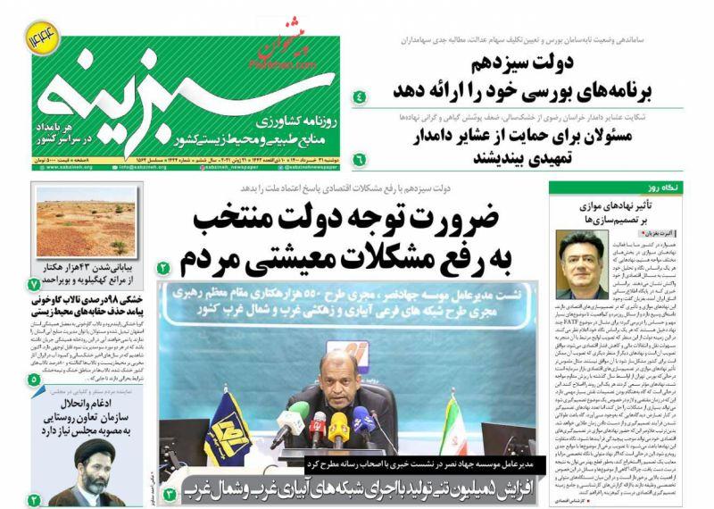 عناوین اخبار روزنامه سبزینه در روز دوشنبه ۳۱ خرداد