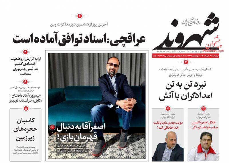 عناوین اخبار روزنامه شهروند در روز دوشنبه ۳۱ خرداد