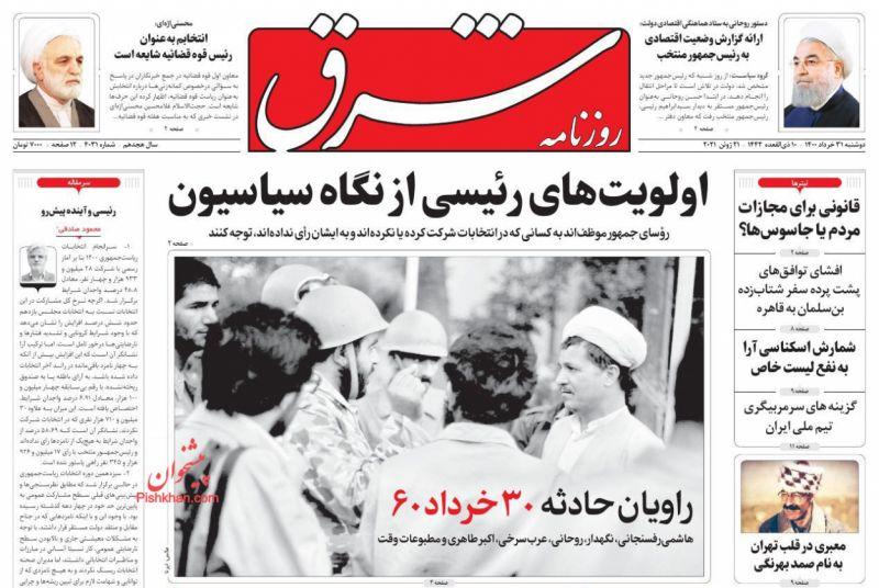 عناوین اخبار روزنامه شرق در روز دوشنبه ۳۱ خرداد