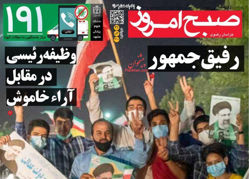 عناوین اخبار روزنامه صبح امروز در روز دوشنبه ۳۱ خرداد