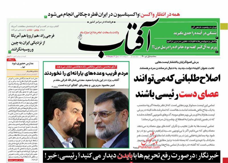 عناوین اخبار روزنامه آفتاب یزد در روز سهشنبه ۱ تیر
