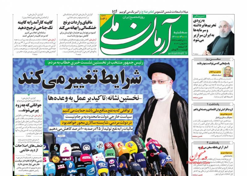 عناوین اخبار روزنامه آرمان ملی در روز سهشنبه ۱ تیر