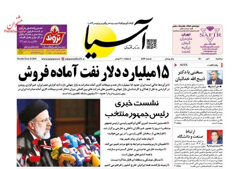 عناوین اخبار روزنامه آسیا در روز سهشنبه ۱ تیر