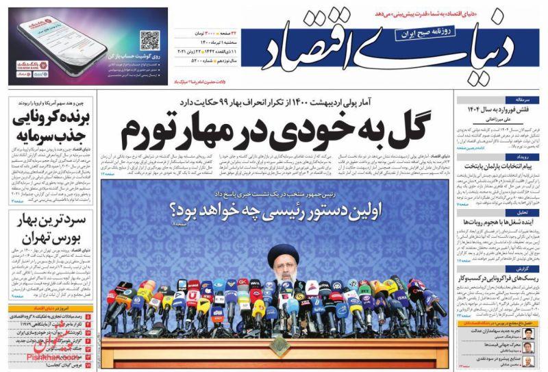 عناوین اخبار روزنامه دنیای اقتصاد در روز سهشنبه ۱ تیر
