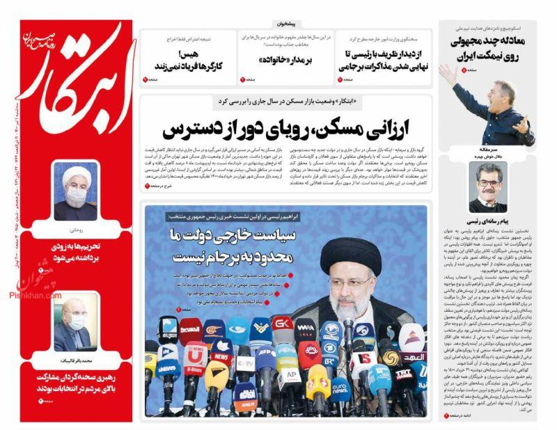 عناوین اخبار روزنامه ابتکار در روز سهشنبه ۱ تیر