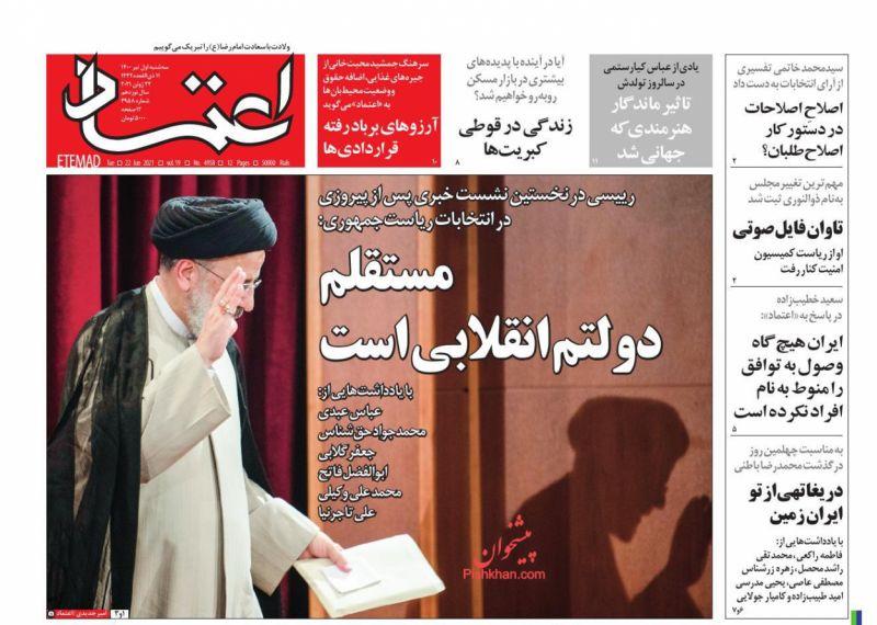 عناوین اخبار روزنامه اعتماد در روز سهشنبه ۱ تیر