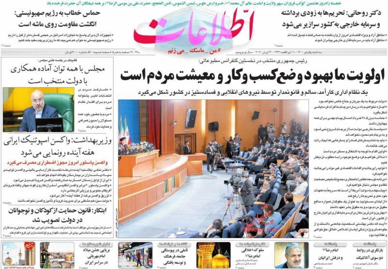 عناوین اخبار روزنامه اطلاعات در روز سهشنبه ۱ تیر