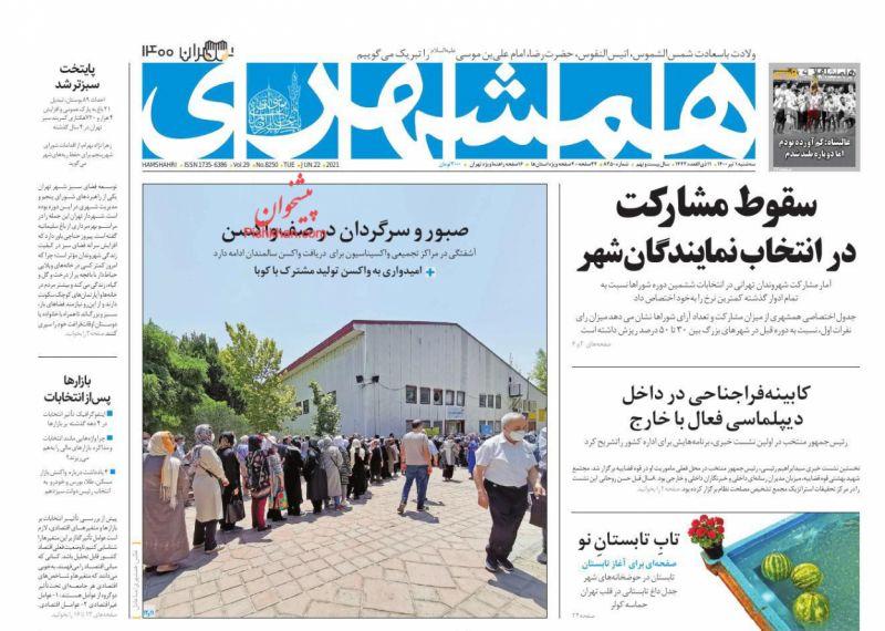 عناوین اخبار روزنامه همشهری در روز سهشنبه ۱ تیر