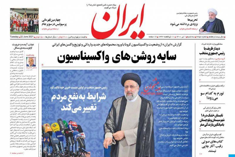 عناوین اخبار روزنامه ایران در روز سهشنبه ۱ تیر