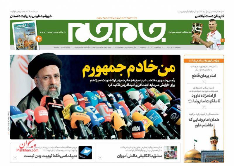 عناوین اخبار روزنامه جام جم در روز سهشنبه ۱ تیر