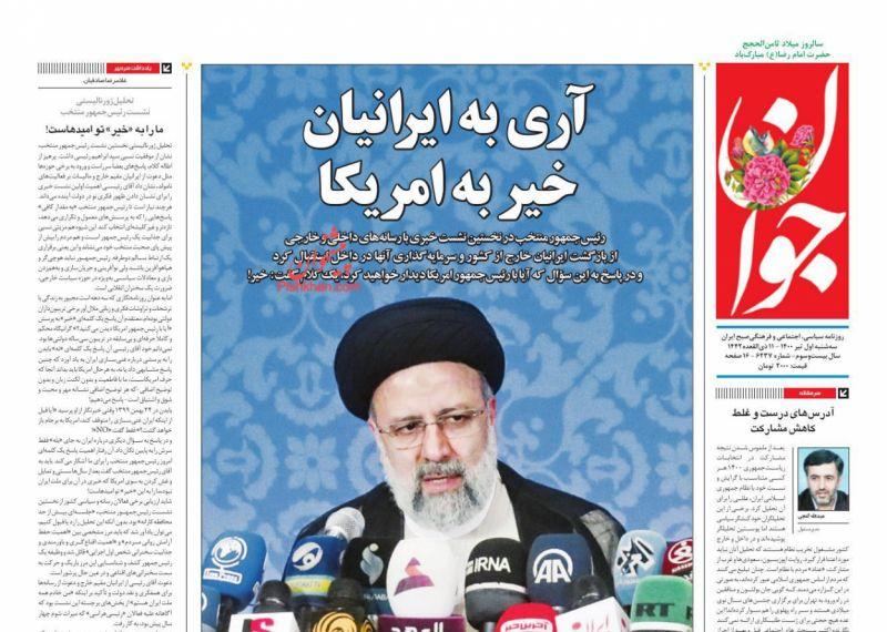 عناوین اخبار روزنامه جوان در روز سهشنبه ۱ تیر