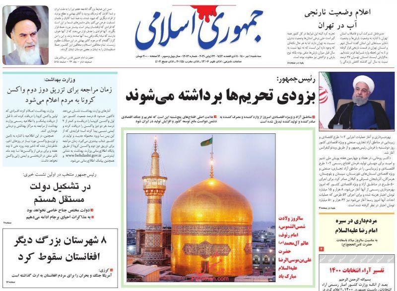 عناوین اخبار روزنامه جمهوری اسلامی در روز سهشنبه ۱ تیر