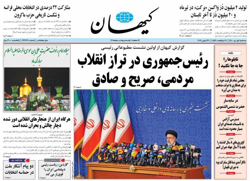 عناوین اخبار روزنامه کيهان در روز سهشنبه ۱ تیر