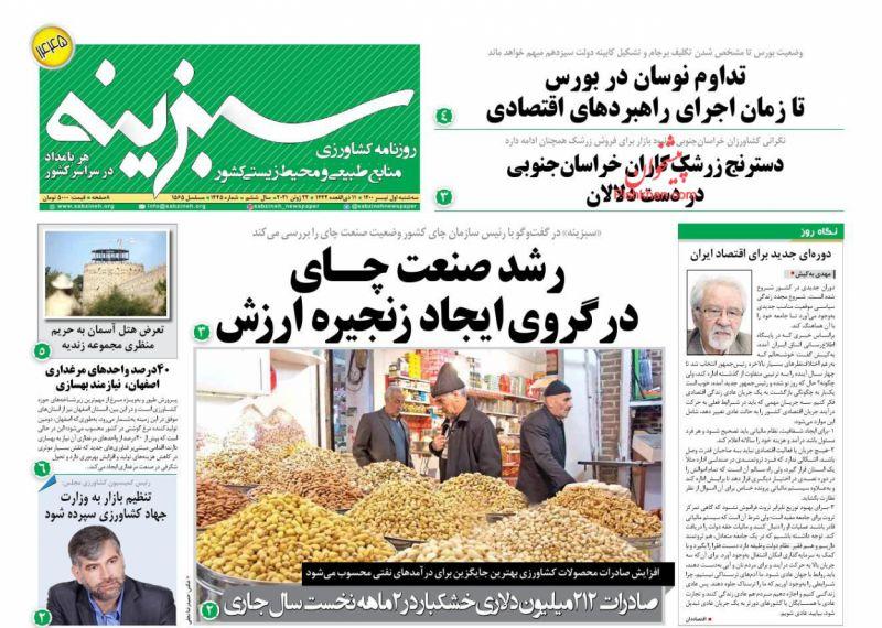 عناوین اخبار روزنامه سبزینه در روز سهشنبه ۱ تیر