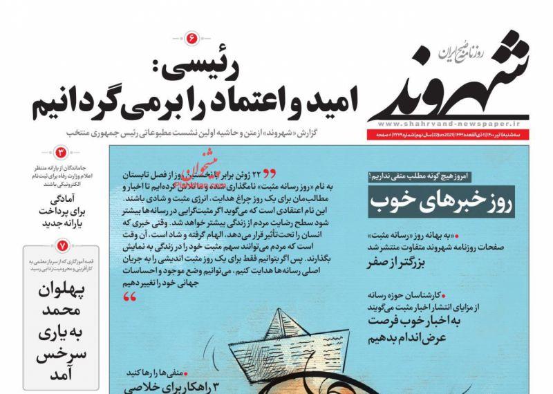 عناوین اخبار روزنامه شهروند در روز سهشنبه ۱ تیر