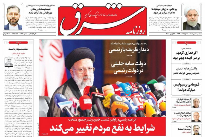عناوین اخبار روزنامه شرق در روز سهشنبه ۱ تیر