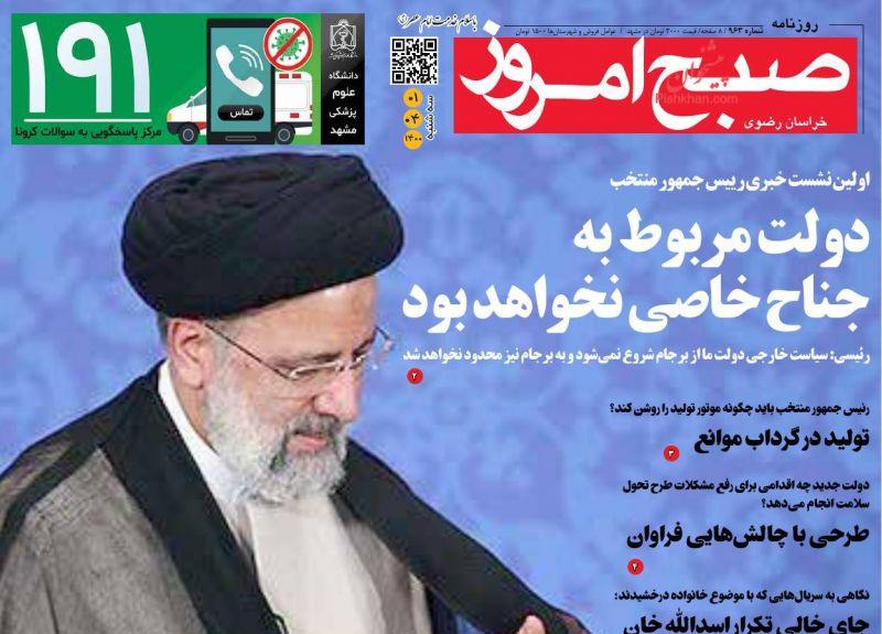 عناوین اخبار روزنامه صبح امروز در روز سهشنبه ۱ تیر