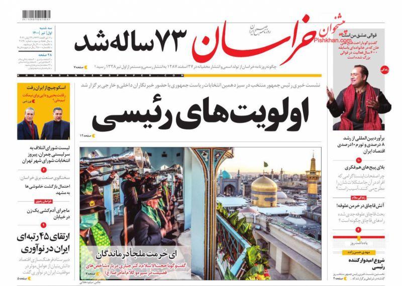 عناوین اخبار روزنامه خراسان در روز سهشنبه ۱ تیر