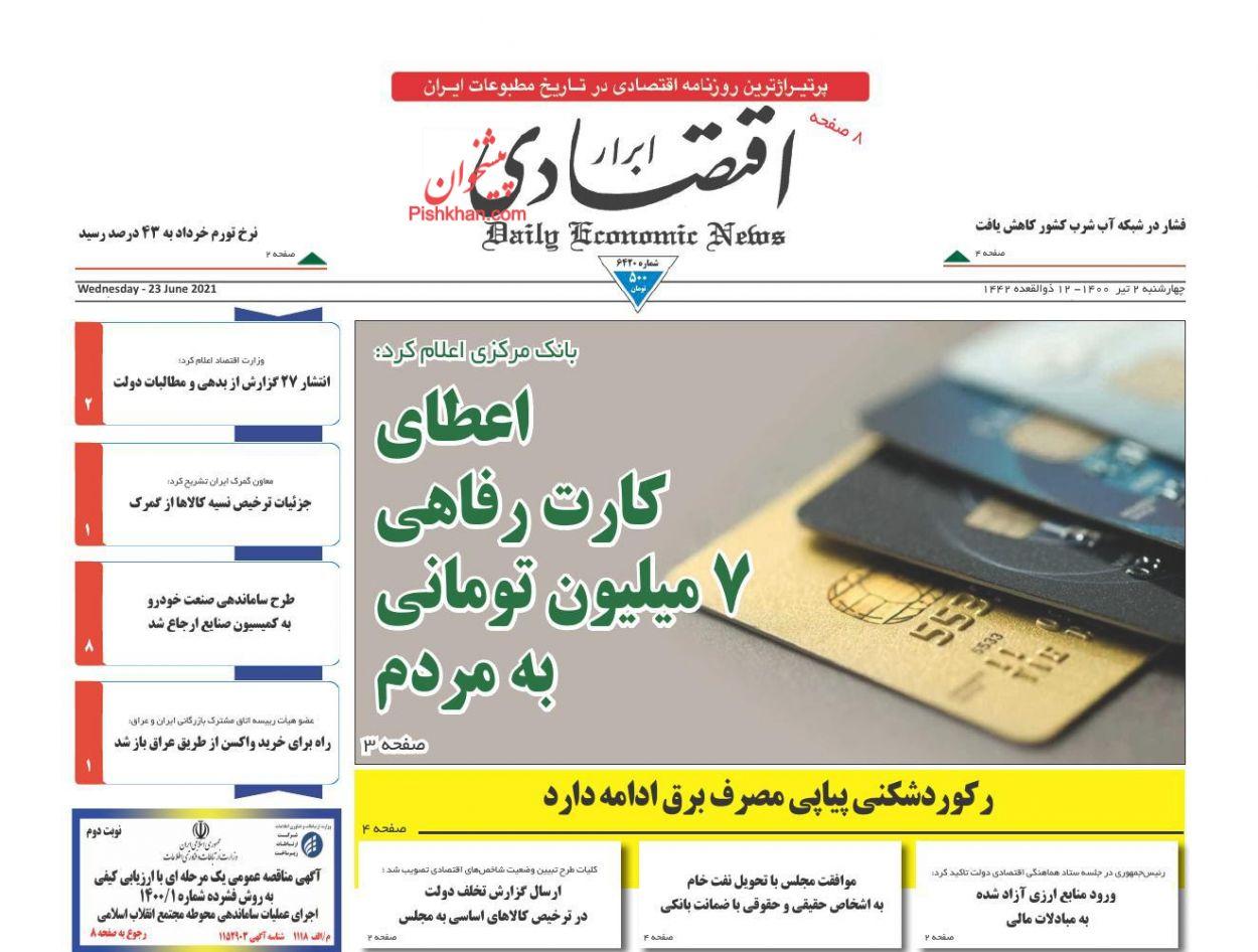 عناوین اخبار روزنامه ابرار اقتصادی در روز چهارشنبه ۲ تیر