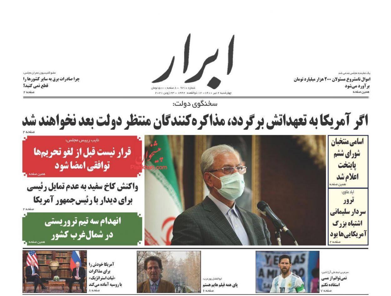 عناوین اخبار روزنامه ابرار در روز چهارشنبه ۲ تیر